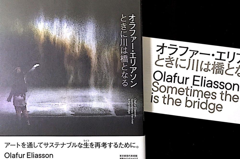 「【最先端】オラファー・エリアソン 『ときに川は橋となる』展 紹介」のアイキャッチ画像