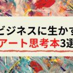 アート思考本を紹介【創造力UP】ビジネスに感性は必要!?