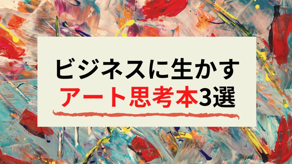 「アート思考本を紹介【創造力UP】ビジネスに感性は必要!?」のアイキャッチ画像