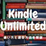 【初心者向け】Kindle Unlimited(キンドルアンリミテッド)とは?使い方と退会方法を優しく解説