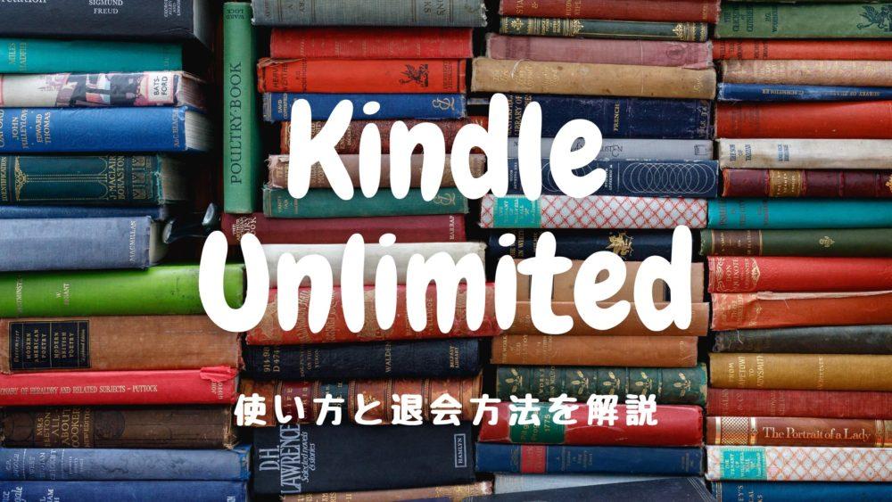 「【初心者向け】Kindle Unlimitedとは?使い方と入会・退会方法を優しく解説」のアイキャッチ画像