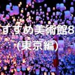 【美意識を高める】都内のオアシス!おすすめ美術館8選(東京編)