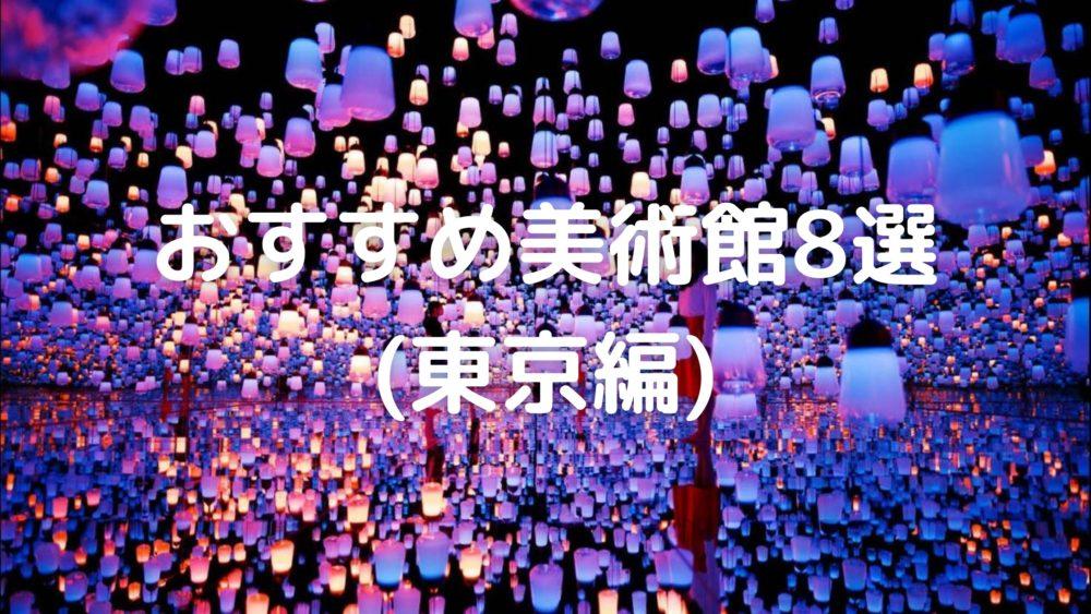 「【美意識を高める】都内のオアシス!おすすめ美術館8選(東京編)」のアイキャッチ画像