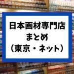【初心者必見】プロも使う日本画材専門店まとめ(東京都・ネット)