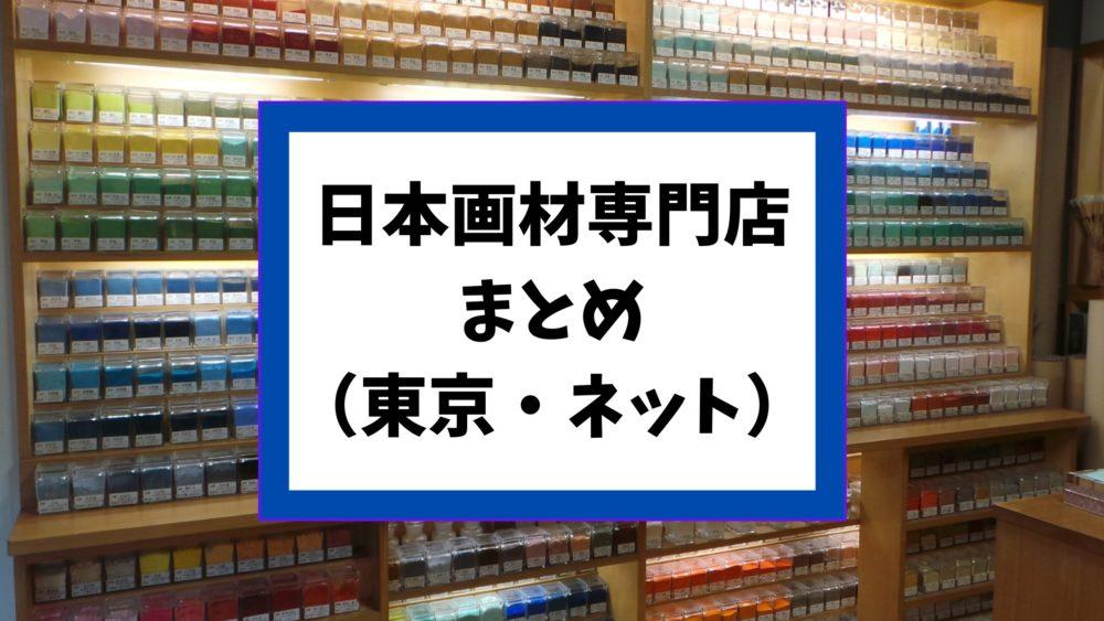 「【初心者必見】プロも使う日本画材専門店まとめ(東京都・ネット)」のアイキャッチ画像