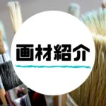 【画材紹介】アクリル画&日本画|おすすめの道具を紹介