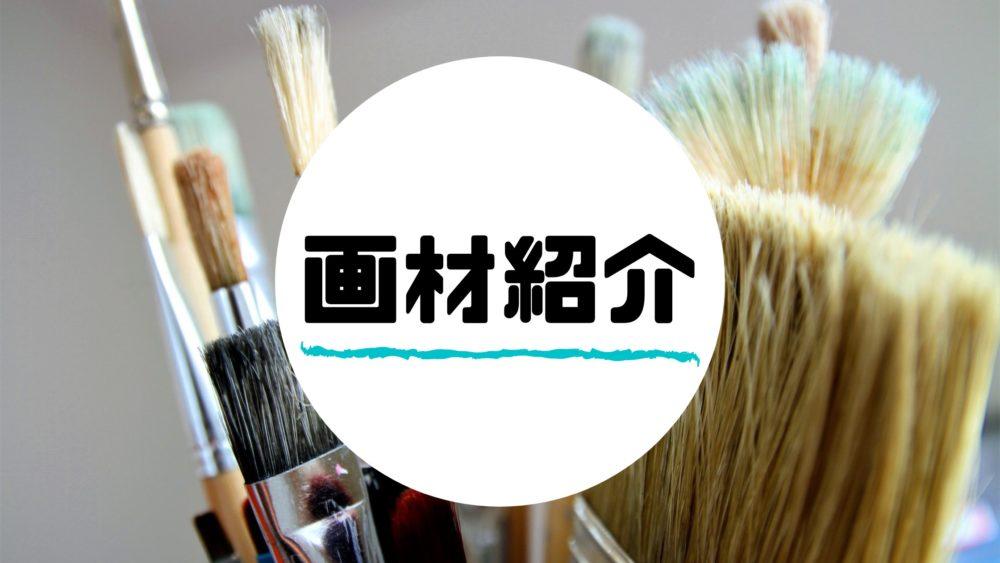 「【画材紹介】アクリル画&日本画|おすすめの道具を紹介」のアイキャッチ画像