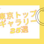 【現代アート】東京トップギャラリー25選プラン提案&廻り方徹底解説