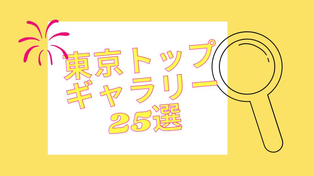 「【現代アート】東京トップギャラリー25選プラン提案&廻り方徹底解説」のアイキャッチ画像