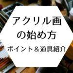 【はじめの一歩】アクリル画の始め方・ポイント&道具紹介