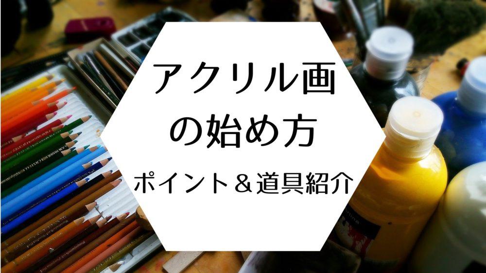 「【はじめの一歩】アクリル画の始め方・ポイント&道具紹介」のアイキャッチ画像