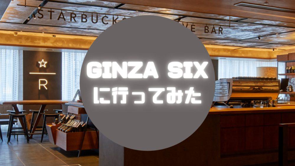 「【最強アートスペース】GINZA SIXは本当に都会のオアシスだった件」のアイキャッチ画像