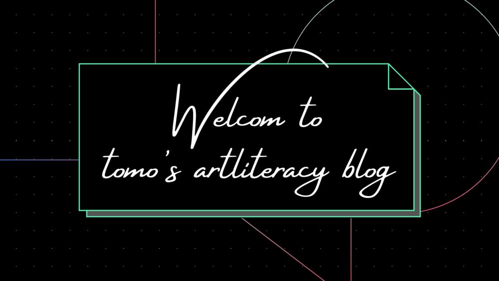 「【当サイト紹介】ようこそ!tomo's artliteracy blogへ」のアイキャッチ画像