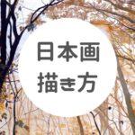 日本画の描き方&始め方について【基礎〜応用+裏技あり】