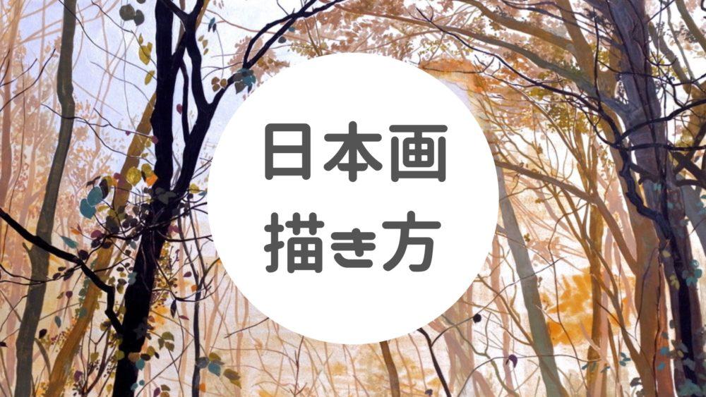 「日本画の描き方&始め方について【基礎〜応用+裏技あり】」のアイキャッチ画像