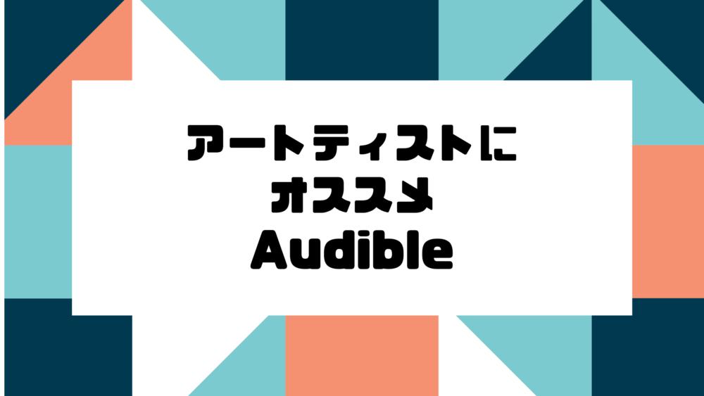 「【オーディオブック】創造性を上げる聴く読書・無料で聴き放題する方法 比較記事」のアイキャッチ画像