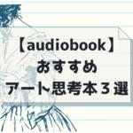 【audiobook】おすすめアート思考本3選!聴く読書で隙間時間を充実