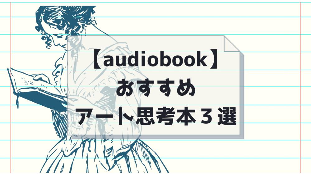 「【audiobook】おすすめアート思考本3選!聴く読書で隙間時間を充実」のアイキャッチ画像