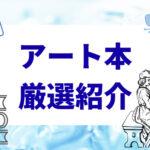 美大生・アーティストが読むべきオススメ【アート本】厳選