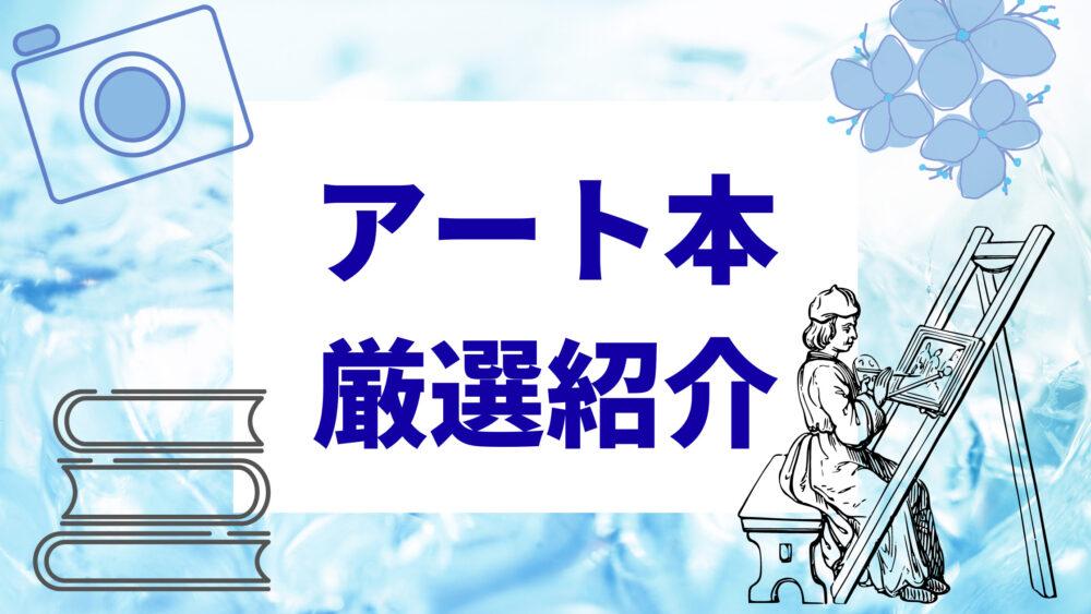 「美大生・アーティストが読むべきオススメ【アート本】厳選」のアイキャッチ画像
