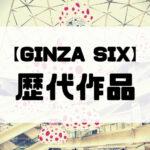 【GINZA SIX】6つの歴代の吹き抜け空間アート作品を一挙紹介!
