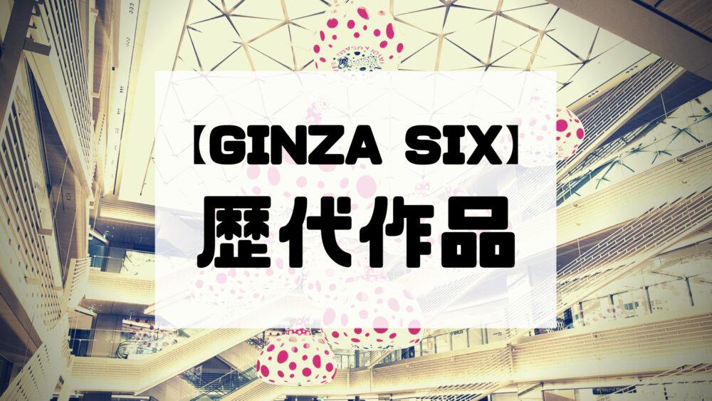 「【GINZA SIX】6つの歴代の吹き抜け空間アート作品を一挙紹介!」のアイキャッチ画像