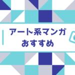 【美大が舞台】おすすめアート系マンガ5選「ブルーピリオド」など