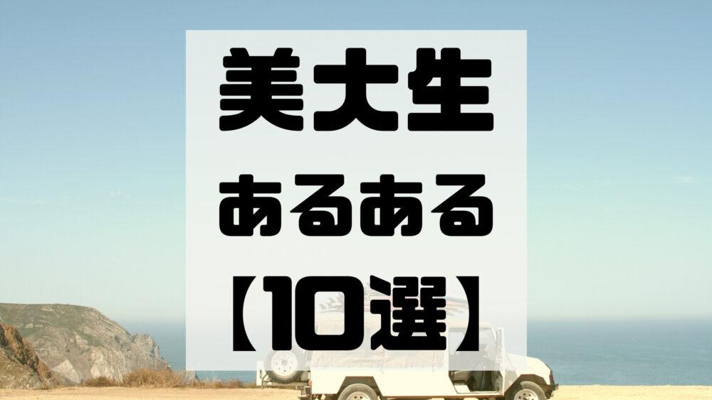 「【東京藝大卒が語る】美大生あるある10選!バイト・服装・就職など」のアイキャッチ画像