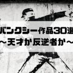 【芸術テロリスト】バンクシーの作品30選〜天才か反逆者か〜