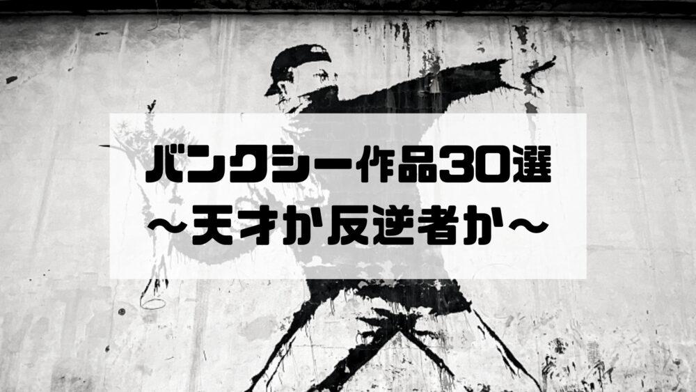 「【芸術テロリスト】バンクシーの作品30選〜天才か反逆者か〜」のアイキャッチ画像