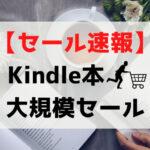 【セール速報】デザイン・イラスト関連本が超お得!Kindle大規模セール
