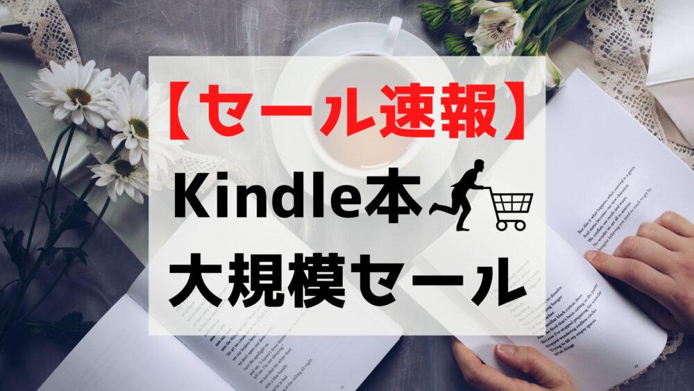 「【セール速報】デザイン・イラスト関連本が超お得!Kindle大規模セール」のアイキャッチ画像