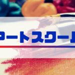 アートスクール【アクリル・日本画・デッサン】技法と工程&画材紹介
