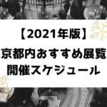【2021年版】東京都内おすすめ展覧会|美術館展示・開催スケジュール&アート作品