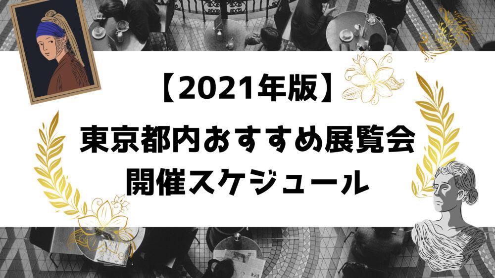「【2021年版】東京都内おすすめ展覧会|美術館展示・開催スケジュール&アート作品」のアイキャッチ画像