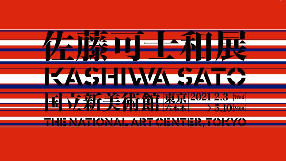 「SMAP、UTもデザイン。凄すぎる【佐藤可士和展】 国立新美術館」のアイキャッチ画像