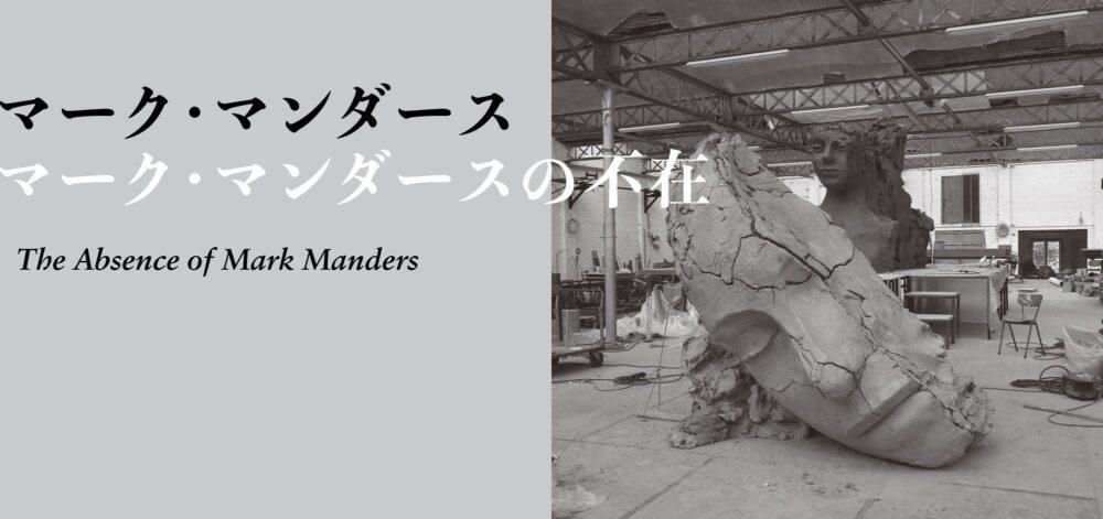 「【マーク・マンダースの不在】展|分かりやすい解説と正解について」のアイキャッチ画像