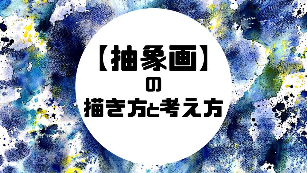 「アクリル画講座【抽象画】の描き方と考え方「制作例」まで丁寧に解説」のアイキャッチ画像