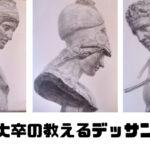 【はじめの一歩】東京芸大卒が教える「手のデッサン」のコツ7選