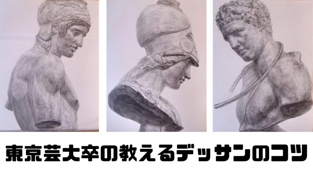 「【はじめの一歩】東京芸大卒が教える「手のデッサン」のコツ7選」のアイキャッチ画像