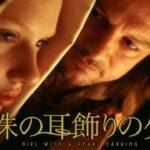 【レビュー】映画「真珠の耳飾りの少女」フェルメールの世界に没入!