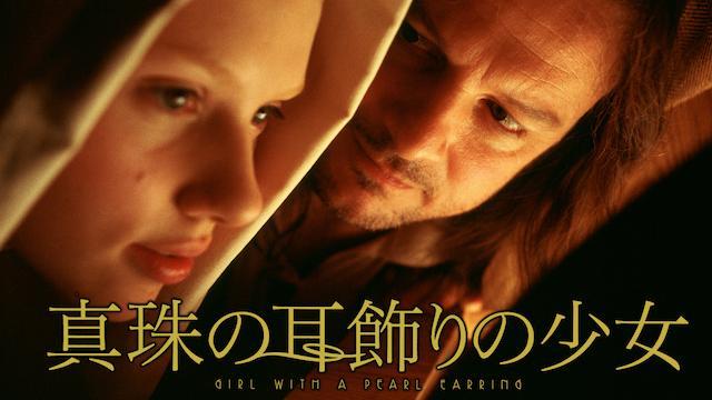 「【レビュー】映画「真珠の耳飾りの少女」フェルメールの世界に没入!」のアイキャッチ画像