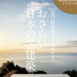 【完全版】杉本博司が案内する日本の名建築|美術史と茶室と数寄屋