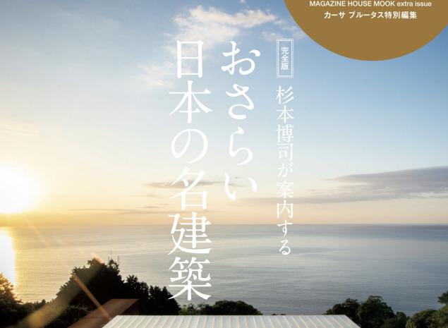 「【完全版】杉本博司が案内する日本の名建築|美術史と茶室と数寄屋」のアイキャッチ画像