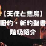旧約聖書【天使紹介】階級解説 ~悪魔は天使から生まれる~