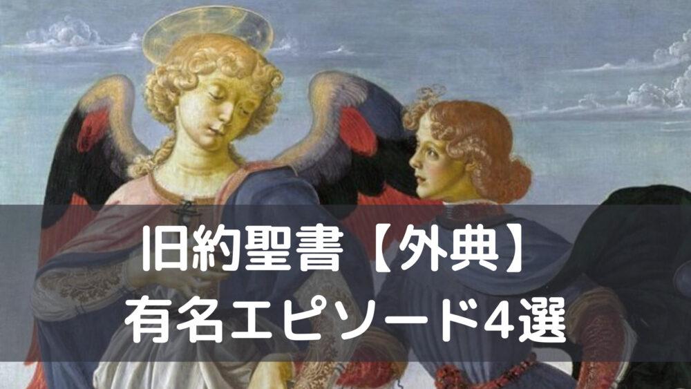 「旧約聖書【外典】有名エピソード4選「スザンナ・ユディト・トビアス」など」のアイキャッチ画像