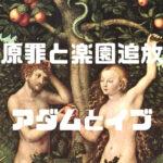 西洋絵画を読み解く【旧約聖書編】原罪と楽園追放「アダムとイブ」について
