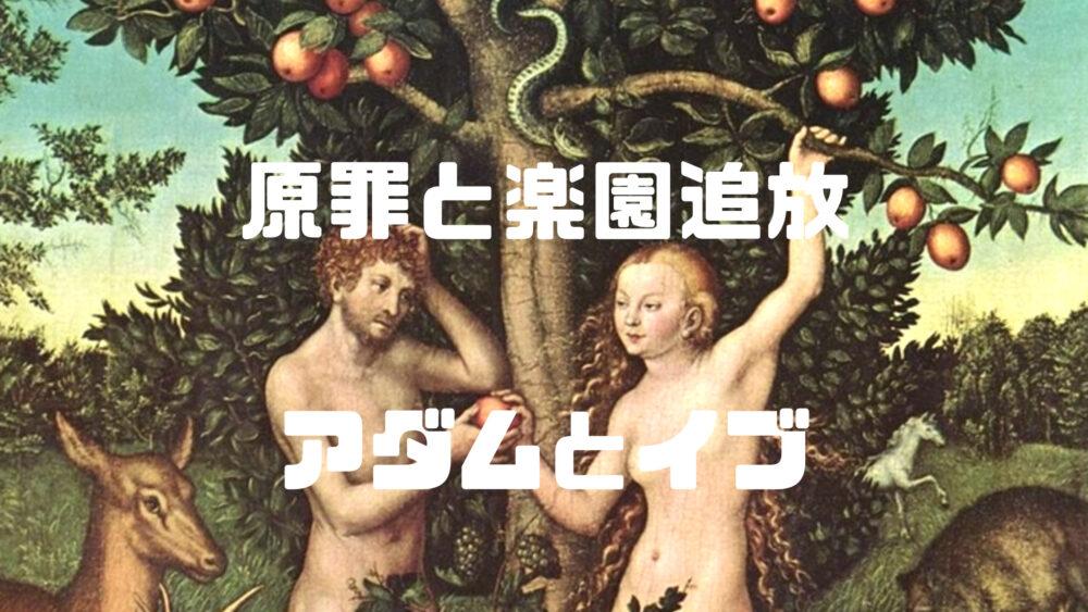 「西洋絵画を読み解く【旧約聖書編】原罪と楽園追放「アダムとイブ」について」のアイキャッチ画像