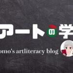 【当サイト紹介】ようこそ!tomo's artliteracy blogへ