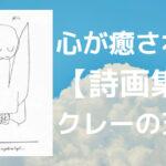 心が癒される【詩画集】のすすめ「クレーの天使」谷川俊太郎